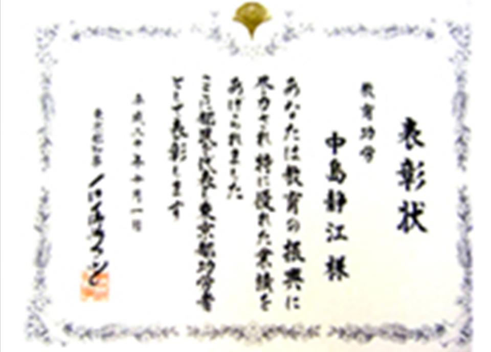 教育功労賞賞状